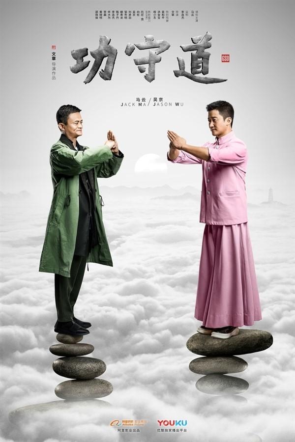 Bom tấn của Jack Ma, Lý Liên Kiệt: Chỉ 20 phút, 0 đồng doanh thu - ảnh 2
