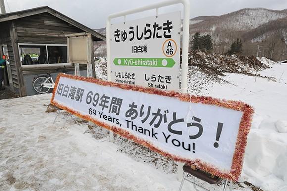 Đóng cửa nhà ga suốt 3 năm phục vụ 1 nữ sinh ở Nhật Bản  - ảnh 3