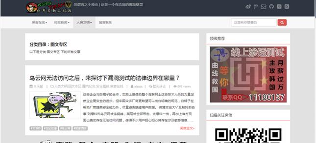 Hacker tự xưng tấn công trang web Vietnam Airlines là ai? - ảnh 1