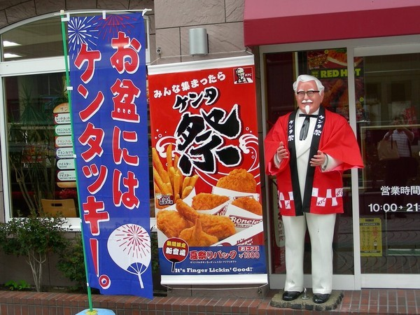 Những sự thật thú vị về đất nước Nhật Bản (2) - ảnh 2