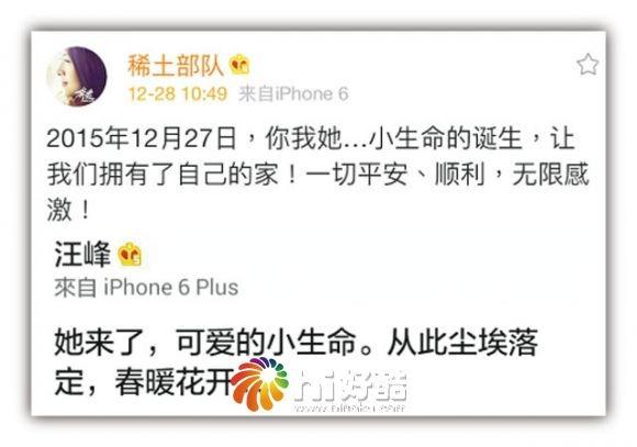 Uông Phong bị vợ cũ 'đá xoáy' khi Chương Tử Di sinh con gái - ảnh 2