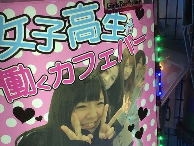 Góc tối trong hoạt động mại dâm nữ sinh trá hình ở Nhật Bản - ảnh 3