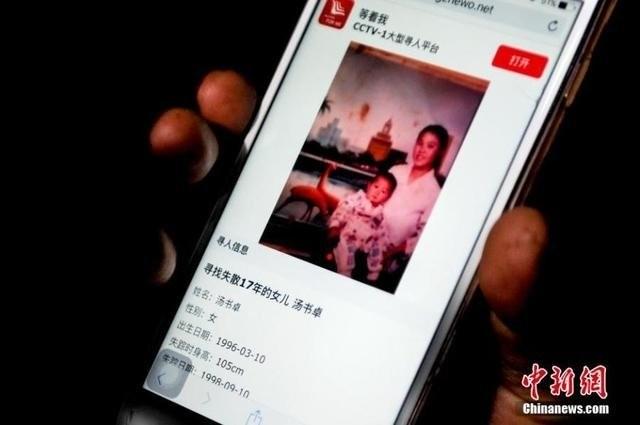 TQ: Con gái gặp lại bố mẹ sau 17 năm thất lạc - ảnh 2