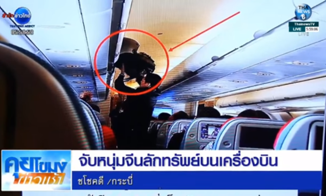 Hành khách Trung Quốc bị bắt vì ăn cắp 5.000 đô trên máy bay - ảnh 1