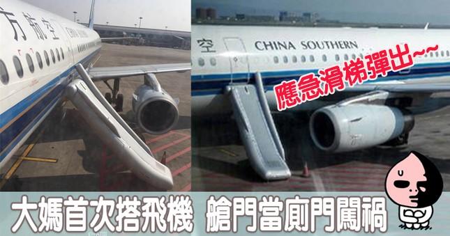 Nữ du khách mở cửa thoát hiểm trên máy bay để đi vệ sinh - ảnh 1