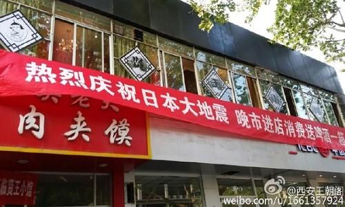 Công ty Trung Quốc treo biển 'hả hê ăn mừng' vì Nhật Bản động đất - ảnh 1