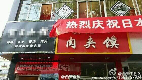 Công ty Trung Quốc treo biển 'hả hê ăn mừng' vì Nhật Bản động đất - ảnh 2