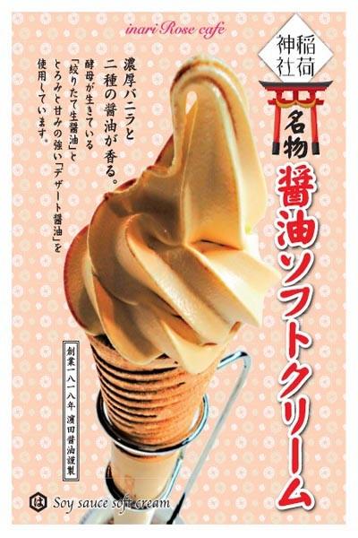 10 món kem Nhật Bản có hương vị lạ lùng - anh 1