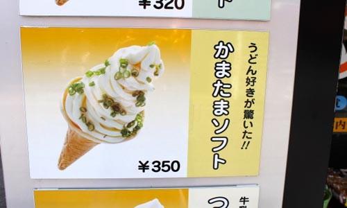 10 món kem Nhật Bản có hương vị lạ lùng - anh 2