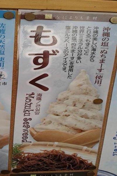 10 món kem Nhật Bản có hương vị lạ lùng - anh 7