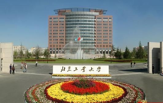 Đại học Công nghệ Bắc Kinh - anh 1