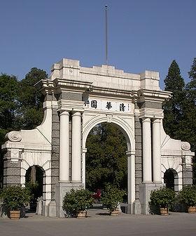 Đại học Thanh Hoa (Tsinghua University) - anh 1