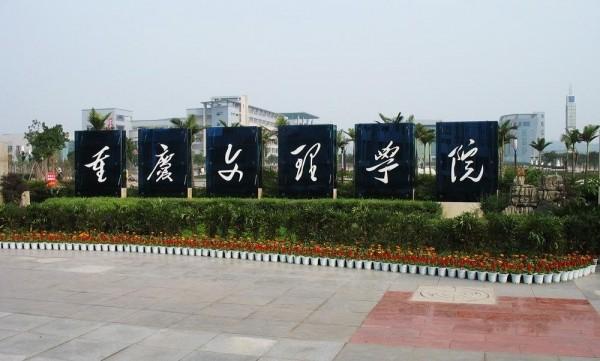 Học viện Khoa học Nghệ thuật Trùng Khánh (CUAS) - anh 1
