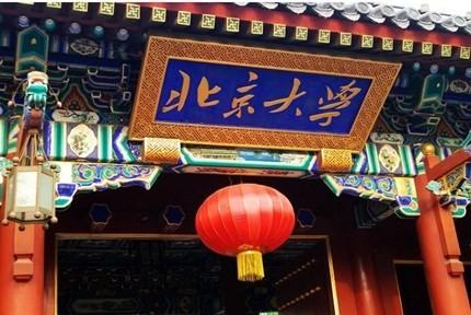 Những kỷ lục thú vị về các trường đại học tại Trung Quốc - anh 13