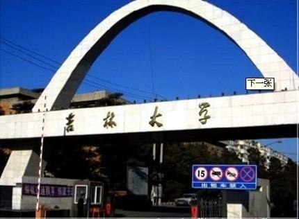 Những kỷ lục thú vị về các trường đại học tại Trung Quốc - anh 3