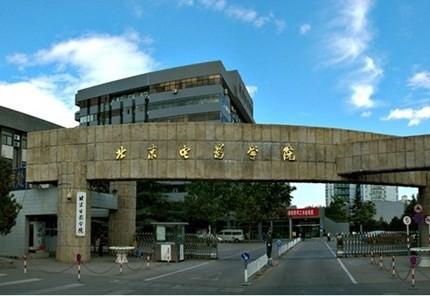 Những kỷ lục thú vị về các trường đại học tại Trung Quốc - anh 12