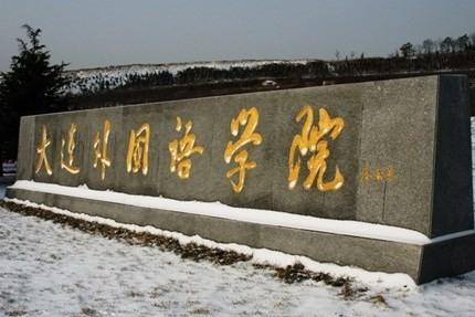 Những kỷ lục thú vị về các trường đại học tại Trung Quốc - anh 5
