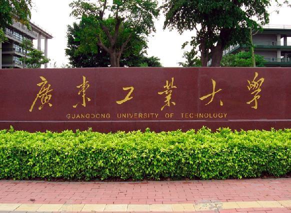 Trường đại học công nghệ Quảng Đông - anh 1