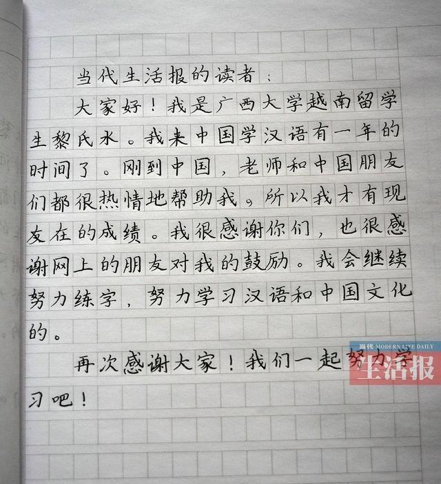 Nữ sinh Việt gây sốt vì viết chữ Hán quá đẹp - anh 3