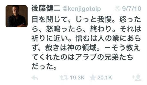 Thông điệp về lòng khoan dung của nhà báo Nhật bị IS chặt đầu - anh 2