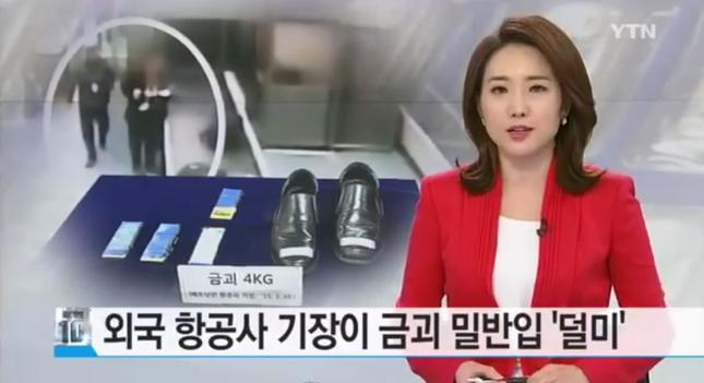 Hàn Quốc: Bắt giữ cơ trưởng Việt tuồn vàng lậu xuyên quốc gia - anh 2