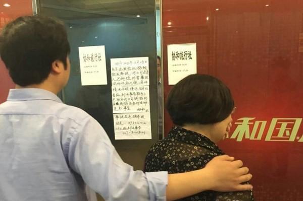 Chìm tàu chở 458 người ở Trung Quốc: Thân nhân khóc ngất chờ tin; Toàn Bắc Kinh dốc sức cứu hộ - anh 4