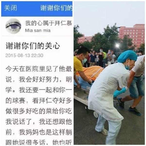 Vụ nổ Thiên Tân: Phao tin bố chết, lừa tiền ủng hộ hàng chục nghìn USD - anh 1